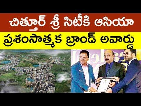 Asia Most Branded Award To Chittoor Sri City .... Taja 30