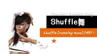 [KPOP舞蹈/基础实用舞蹈] Shuffle舞 - shuffle [running man] PART 1