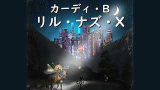 リル・ナズ・X & カーディ・B『Rodeo』  和訳