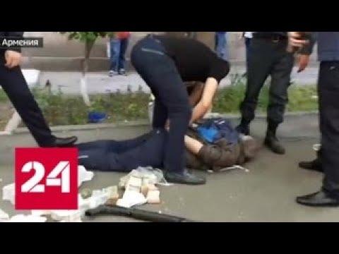 Двое погибших и один раненый: в Ереване ограблен банк - Россия 24