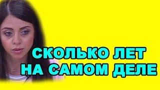 СКОЛЬКО ЛЕТ НА САМОМ ДЕЛЕ! ДОМ 2 НОВОСТИ ЭФИР 14 АПРЕЛЯ, ondom2.com