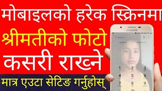 [In Nepali] How To Keep Your Favourite Photo on All Screens of Your Mobile ? Android Mobile New Tips