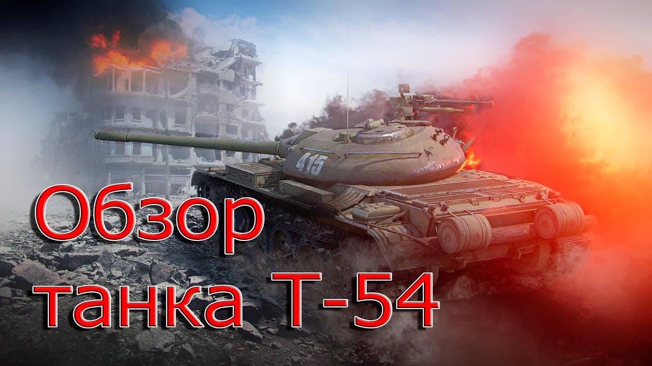 World of tanks blitz т 54 обзор