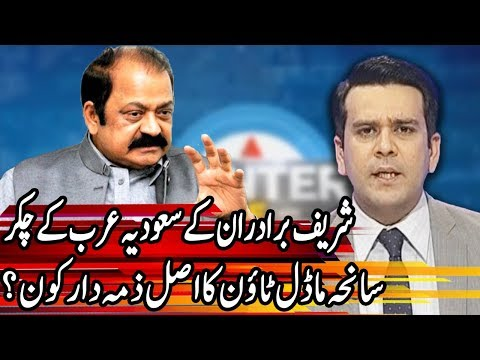 Center Stage With Rehman Azhar -  6 January 2018 - Express News