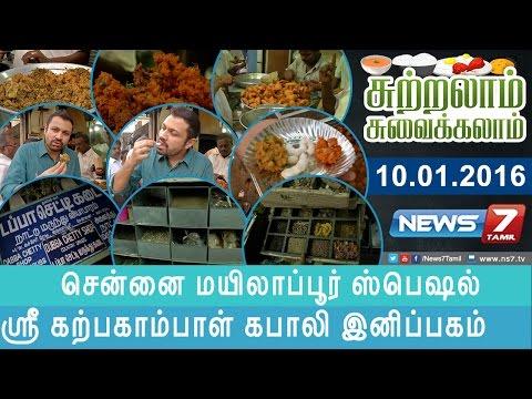 Sutralam Suvaikalam - Karpakambal Kabali sweet shop foods at Mylapore special 3/3 | News7 Tamil