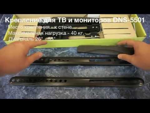 видео: Крепление для ТВ и мониторов dns-5501