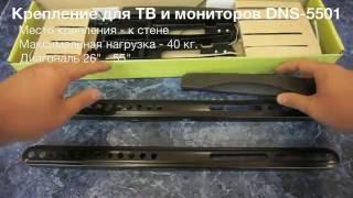 Крепление для ТВ и мониторов DNS-5501