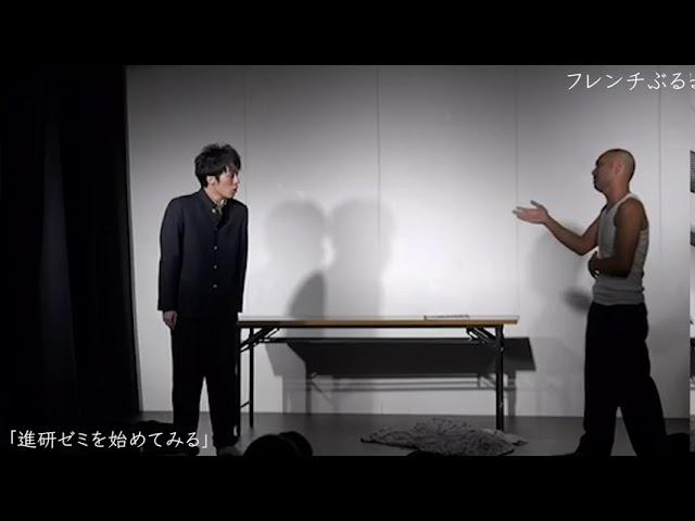 【フレンチぶる】コント「進研ゼミを始めてみる」2016.9.15(木)ケイダッシュステージゴールドライブより
