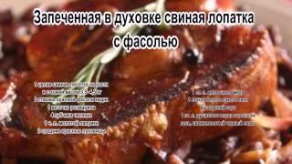 Вкусные рецепты из свинины.Запеченная в духовке свиная лопатка с фасолью