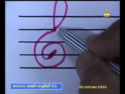 092 P6mus 550130 B ดนตรีนาฏศิลป์ป 6