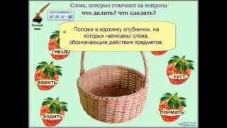 PebSTUDIO Русский язык (Начальная школа)