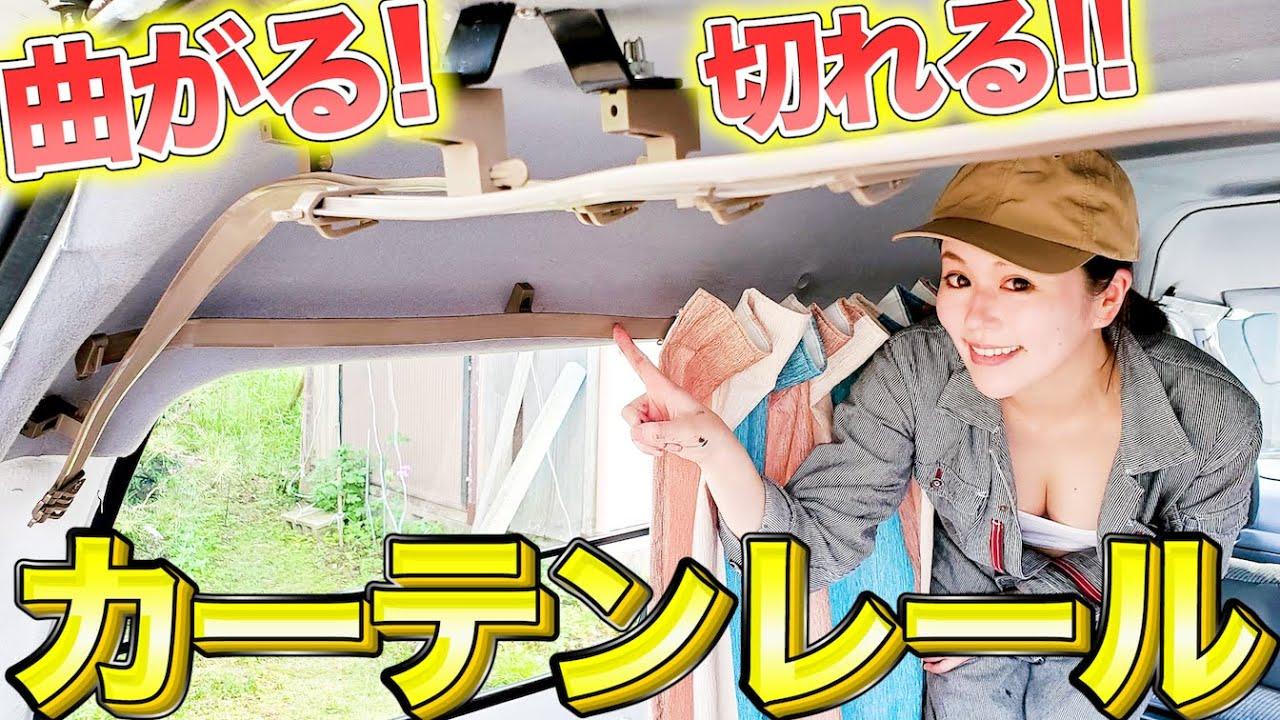 【車DIY】車中泊の必需品もオシャレにDIYしたい!ニトリのブラウンカーテンレールで車カーテン取り付け!