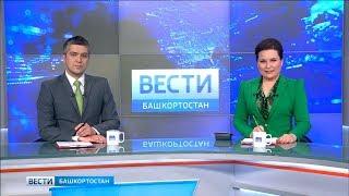Вести-Башкортостан - 20.04.18