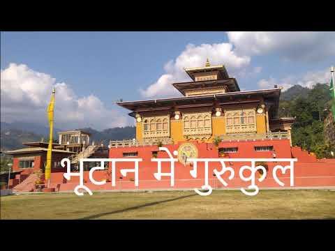 BHUTAN TRIP(Phuentsholing) (VLOG-5 )भूटान (फुएन्त्शोलिंग)  की सुंदर   यात्रा