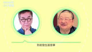 倪匡與陶傑笑谈洗脑