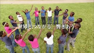 大和証券グループテレビCM『PLAYING FOR CHANGE(Celebration)01』