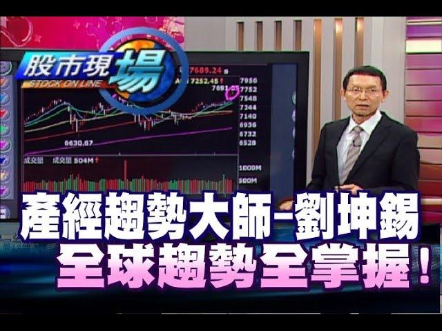 20180607股市現場*劉坤錫【經營結構新變局~聚鼎】