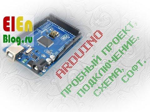Arduino первые шаги. (подключение, софт, схема, пробный проект)