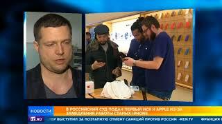 Первый иск россиянина к Apple: На что рассчитывает истец