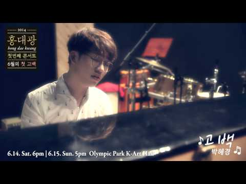 홍대광 홍대광(Hong Dae Kwang) - 고백 메들리(A Medley of Propose songs )