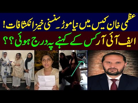 Uzma khan  versus Malik Riaz Family  true picture of entire story  details by  ||Jamshed Ansari