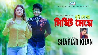 Tui Je Boro Mishty Meye | Shahriar Khan | Aronno Akon | Mou | Rifat | Bangla New Music Video | 2019