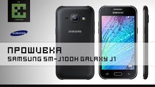 Скачать Прошивка Samsung SM J100H Galaxy J1 OS 4 4 4