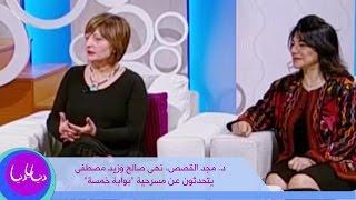 """د. مجد القصص، نهى صالح وزيد مصطفى يتحدثون عن مسرحية """"بوابة خمسة"""""""