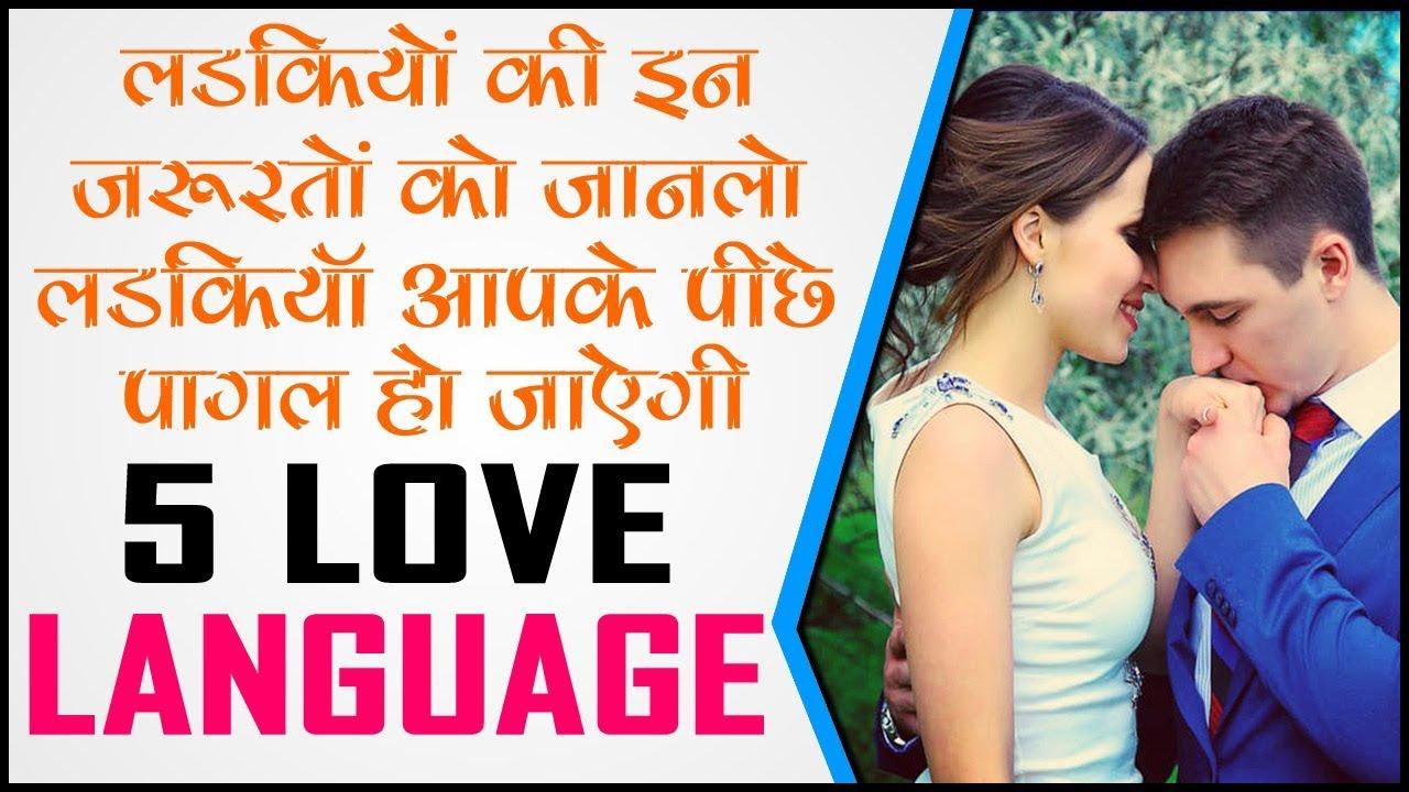 5 Love language in Hindi Animation || love language by gary chapman ||  Kitkts
