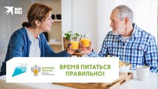 Время питаться правильно: 5 «золотых» правил питания для здорового долголетия