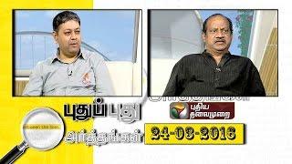Pudhu Pudhu Arthangal 24th March 2016 – Puthiya Thalamurai TV