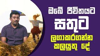 ඔබේ ජීවිතයට සතුට ලගාකරගන්න කලයුතු දේ   Piyum Vila   21 - 07 - 2021   SiyathaTV Thumbnail