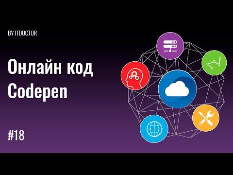 #18 | Пишем код на CodePen на HTML, CSS, JS