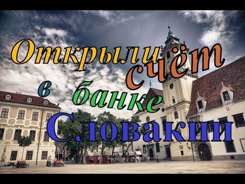 Зарплата в Словакии. Открыли счет в банке