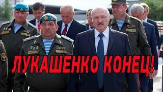 Лукашенко под суд! Конец режима! Зеленский готовит громкие отставки - последние новости