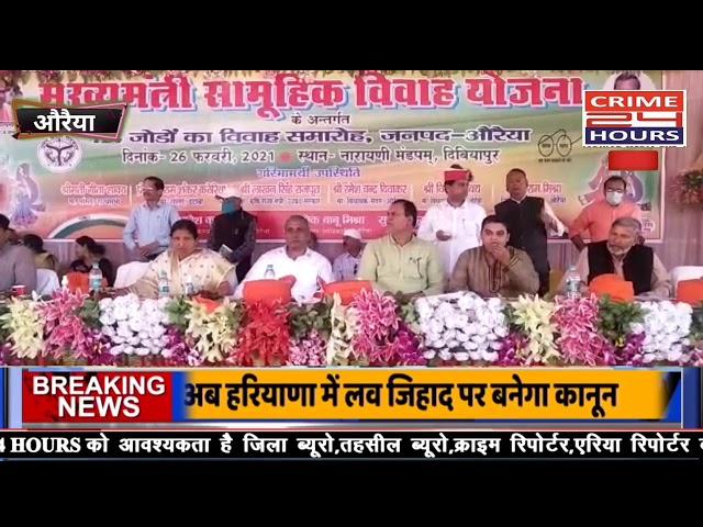 प्रदेश सरकार की अतिमहत्वपूर्ण योजना सामूहिक विवाह का आयोजन दिबियापुर कस्बे में
