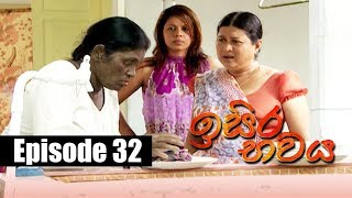 Isira Bawaya | ඉසිර භවය | Episode 32 | 14 - 06 - 2019 | Siyatha TV Thumbnail