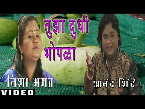 TUJHA DUDHI BHOPLA - DOGHAAT WATOON KHAU (SAWAL JAWAB) || T-Series Marathi
