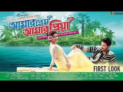 Amar Prem Amar Priya   First Look   Pori Moni   Kayes Arju   Bengali Movie 2018