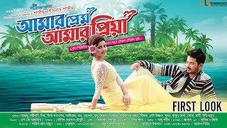 Amar Prem Amar Priya | First Look | Pori Moni | Kayes Arju | Bengali Movie 2018