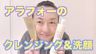 美肌を保つクレンジング&洗顔ルーティーンMy Cleansing Routine byアラフォー thumbnail
