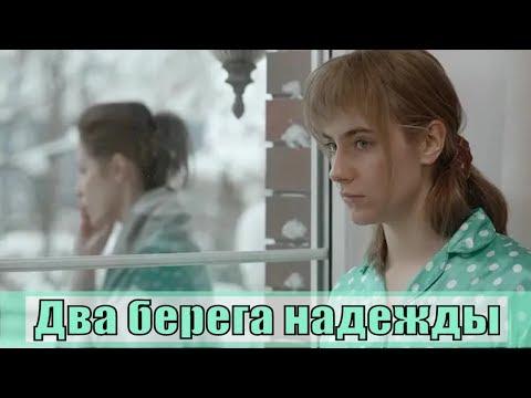 Два берега надежды 1, 2, 3, 4 серия / сериал 2019 на Россия 1 / сюжет, анонс, актеры