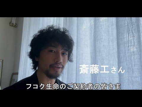 斎藤工 フコク生命 CM スチル画像。CM動画を再生できます。