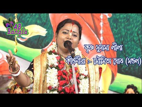@ Dj Alak - Moumita Ghosh Kirtan - কৃষ্ণ সুদামা লীলা
