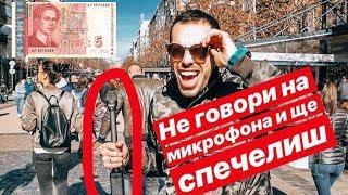 Лудия Репортер - Не говори на микрофона и ще ти дам 5 ЛЕВА!❌️🎤💵