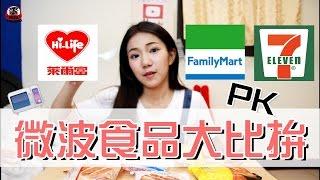 便利商店之微波食品大比拚!【眾量級 CROWD │美食特輯】 thumbnail