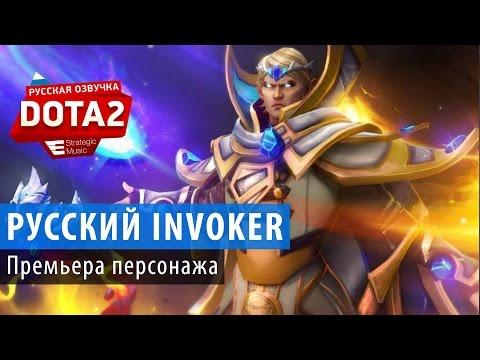 видео: dota 2: Презентация русского Инвокера