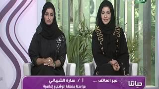 برنامج حياتنا مهرجان مرات للتراث و الأسر المنتجة
