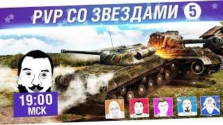 """PvP со """"звёздами"""" #5 - Отвесь Стиксу леща! [19-00]."""