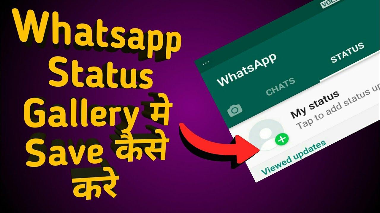 Whatsapp Karte.Whatsapp Ka Status Kaise Save Karte Hain Whatsapp Ke Status Gallery Me Kaise Save Kare Aur Download